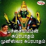 Pachaiamman Suprapatham & Muniswaran Suprabhatham songs