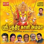 Sri Badrakali Amma songs