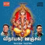 Vinayagar Oonjal songs