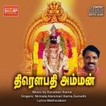 Throupathy Amman songs