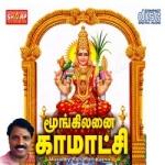 Moongilanai Kamakshi songs