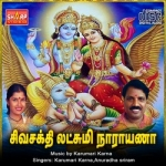 Siva Sakthi Laksmi Narayana songs