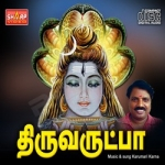 Thiruvarutpa songs