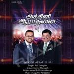 Akkini Aarathanai - Vol 16 songs