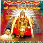 Sri Sundara Ganeshar Paamalai songs