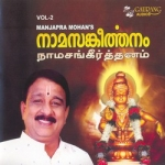 Namasangeerthanam - Selected Songs From Sampradaya Bhajan songs