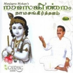 Namasangeerthanam - Vol 9 songs