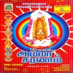 Listen to Maangaadu Veetrirukkum songs from Amma Saranam