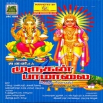 Murugan Paamaalai songs