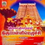 Thiruppalliyeluchi songs