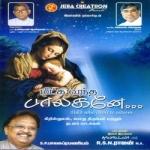 Listen to Meetpavare songs from Meetka Vantha Baalagane
