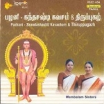 Pazhani Skandasashti Kavacham songs