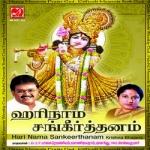 Hari Nama Sankeerthanam - Krishna Bhajans songs