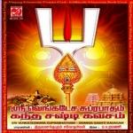 Sri Venkateswara Suprabhatham - Kandar Sashti Kavasam - Trivandrum Sisters songs