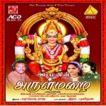 Ammanin Arulmalai songs