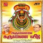 Arunaiye Karunai Veedu - TL. Maharajan songs