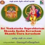 Sri Venkatesha Suprabhatham - Skandha Shahsthi Kavacham - Skandha Guru Kavacham songs