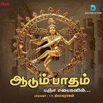 Aadum Paatham songs