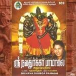 Sri Nava Dhuraga Pamalai songs