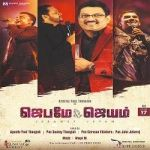 Jebamey Jeyam - Vol 17 songs