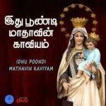Idhu Poondi Mathavin Kaviyam songs