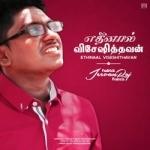 Ethinaal Viseshithavan songs