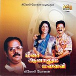 Meesai Aanalum Manaivi songs