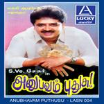 Anubavam Pudhusu songs