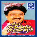 Idhu Ambalainga Samacharam songs