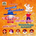 Raja Sundal Vechaa - Gana Song songs