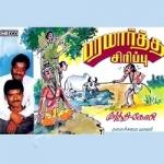 Paramartha Sirippu (Comic) songs