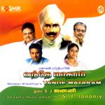 Mahakavi Bharathiyar S Vande Mataram songs