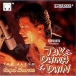 Tak Dhina Dhin songs