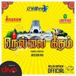 Nellai Anthem songs