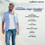 Yaarathu Ange Povathu songs