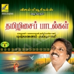 Thamizhisai Paadalgal - Vol 1 songs