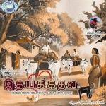 Idhaya Kadhavu songs