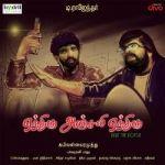 Yenthiru Anjali Yenthiru songs