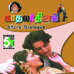 Kadhalar Dhinam - Story & Dialogue songs
