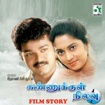 Kannukul Nilavu - Story & Dialogue songs