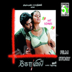 Kovil - Story & Dialogue songs