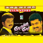 Nerukku Ner - Story & Dialogue songs