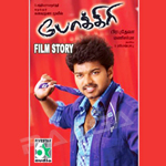 Pokkiri - Story & Dialogue songs