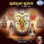 Puniyoda Pursada songs