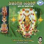 Tuluvanadu - Siri Tudal songs