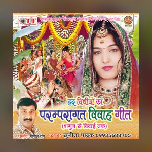 Vivah Geet