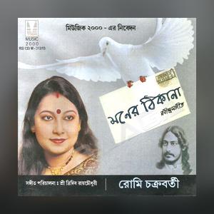 Tagore Song