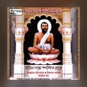 Ramkrishna Song