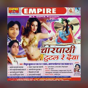 Charpai Tutal Re Daiya