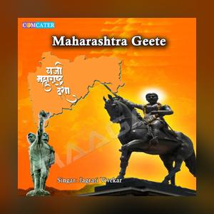 Maharashtra Geet